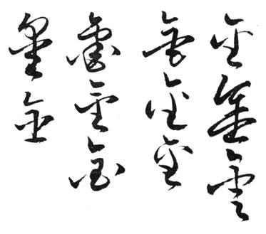 将棋 の 歩 裏 に 書 かれ た 文字 は